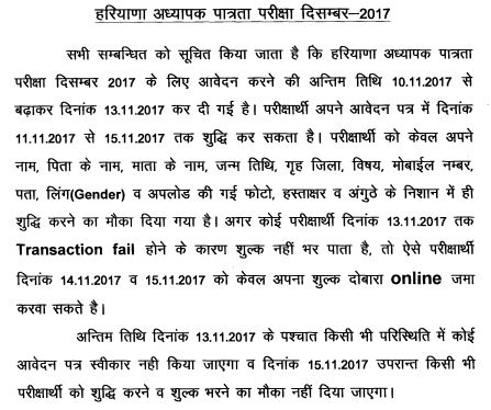 image : HTET 2017 Last Date for Online Application Extended @ TeachMatters