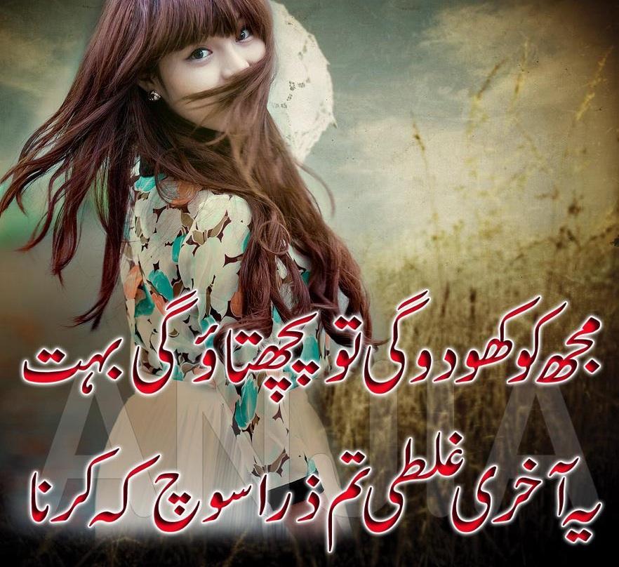 Poetry Romantic  Lovely , Urdu Shayari Ghazals Baby -3757