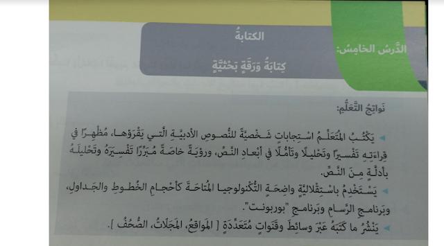 درس كتابة ورقة بحثية في اللغة العربية للصف السابع