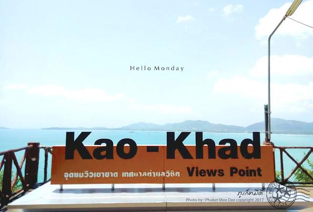 จุดชมวิวเขาขาด, ภูเก็ต, ภูเก็ตมีดี, Khao Khad viewpoint, Phuket
