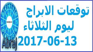 توقعات الابراج ليوم الثلاثاء 13-06-2017