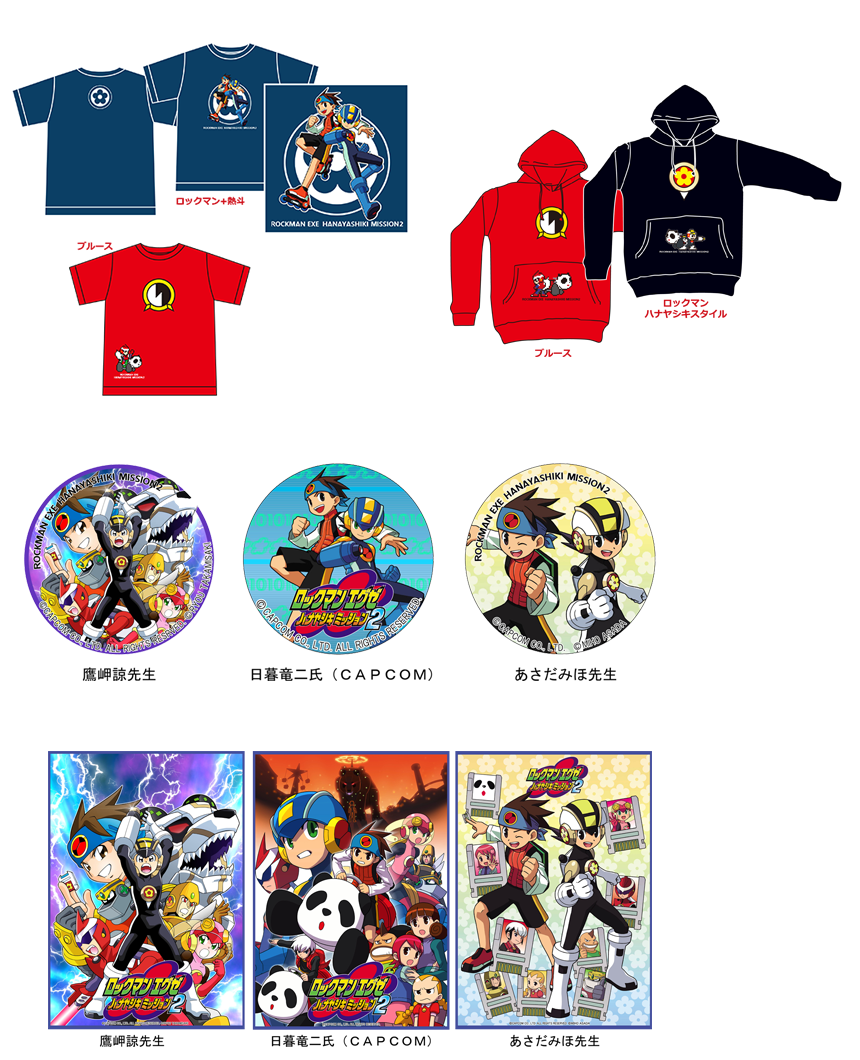 Rockman corner all the goodies you can get at rockman exe for Mission exe