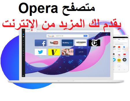 متصفح Opera يقدم لك المزيد من الإنترنت