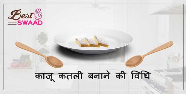 indian sweets kaju katli recipe