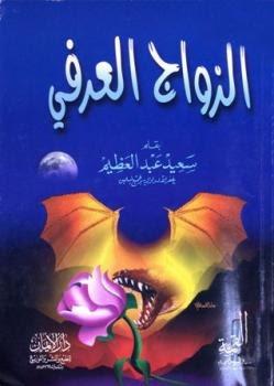 تحميل كتاب الزواج العرفي - سعيد عبد العظيم