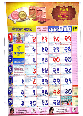Download Free Kalnirnay 2020 November Marathi Calendar PDF