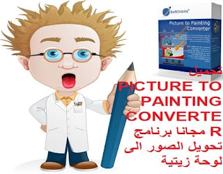 تحميل PICTURE TO PAINTING CONVERTER مجانا برنامج تحويل الصور الى لوحة زيتية