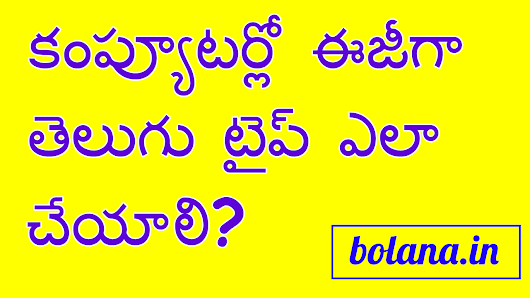 How to Type Telugu Easily on Computer