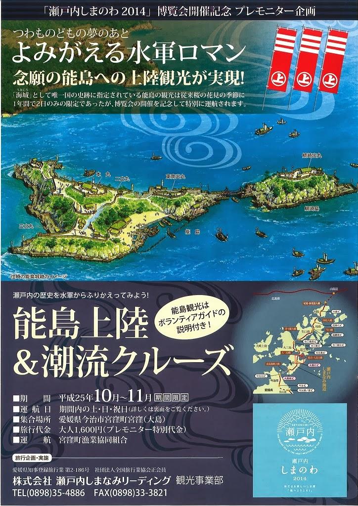 海賊の声が聞こえる~村上海賊ミュージアム スタッフブログ~: 能島 ...