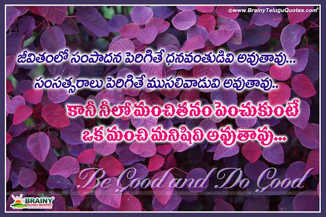 Life Quotes in Telugu, Success Telugu Lines, Telugu Bravery Quotes, Telugu Value Quotes