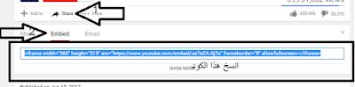 وضع فيديوهات اليوتيوب في مواضيع بلوجر