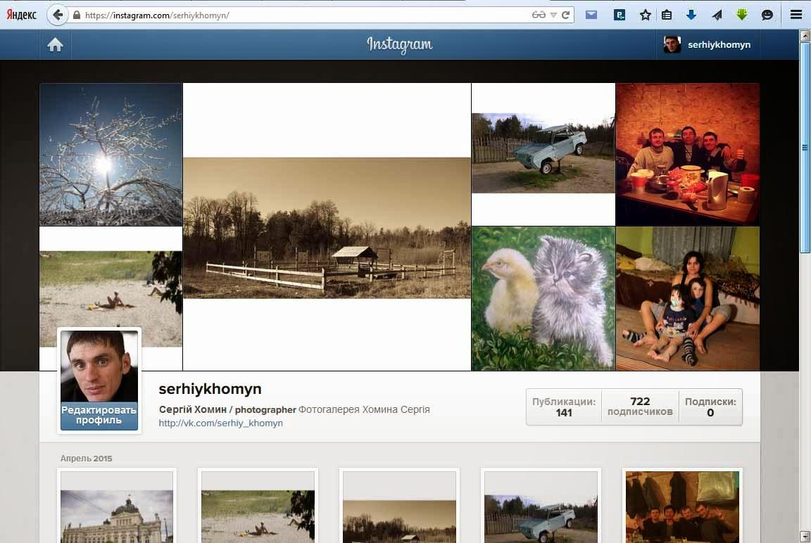 Сергій Хомин в Instagram.