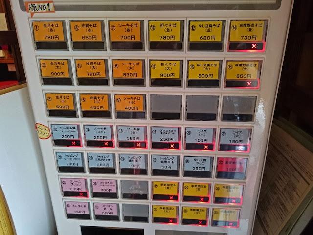 金月そば 読谷本店の食券機の写真