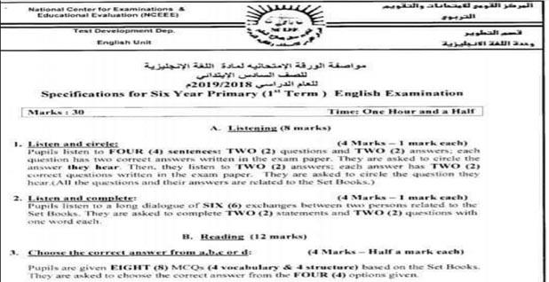تحميل  مواصفات الورقة الامتحانية فى مادة اللغة الانجليزية للمرحلة الابتدائية 2019