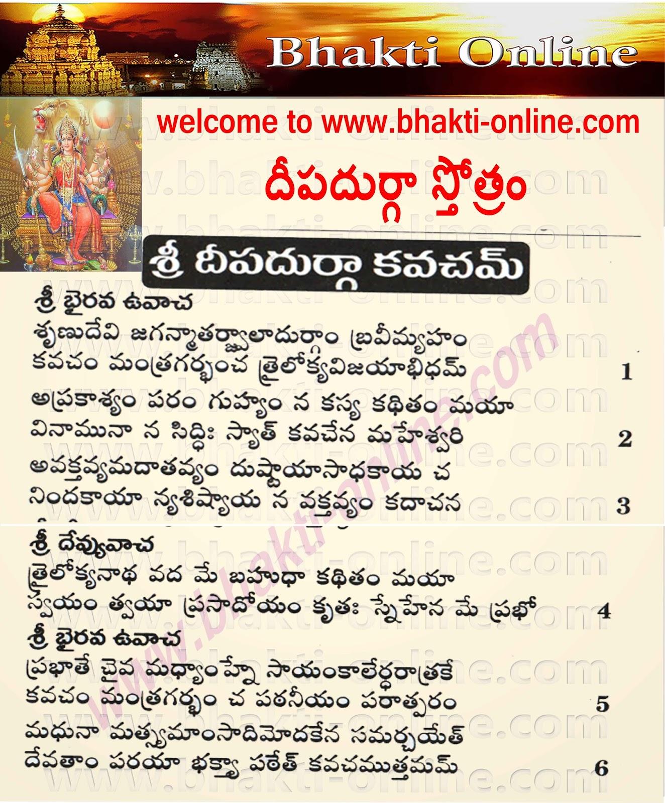 Deepa Durga Stotram In Telugu Pdf