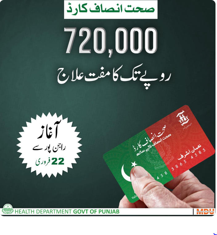 PM Imran Launches Sehat Insaf Card Scheme In Rajanpur