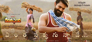Rangasthalam Yentha Sakkagunnaave Lyrical Song Out