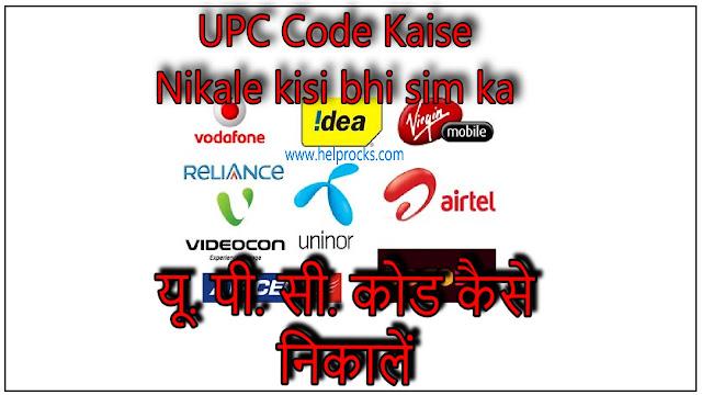 UPC Code Kaise Nikale यू. पी. सी. कोड कैसे निकालें