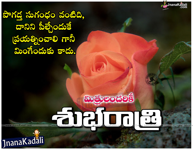 Best Good night telugu Quotations for Friends, Good night Telugu Quotes, Best Telugu good night sms, Best telugu sms for friends, Awe some good night greetings in telugu for face book google plus quotes lovers friends, telugu kavitalu, poems.