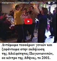 http://vostiniotis.blogspot.com/2016/03/2001_28.html