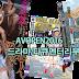 AVOPEN2016 드라마/다큐멘터리부문 투표