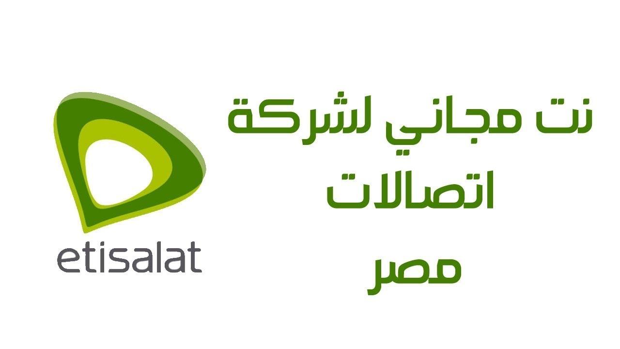 """اكسب جيجابايت مجانية لما تنزل تطبيق """"My Etisalat"""" لمدة 5 أيام"""