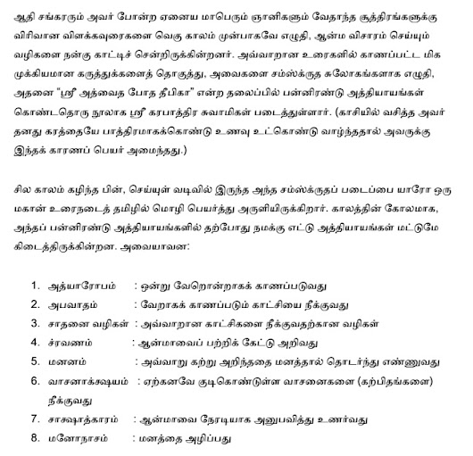 Shri Ramana Maharishi answers for Enlightenment practice - 1 (Tamil Language)