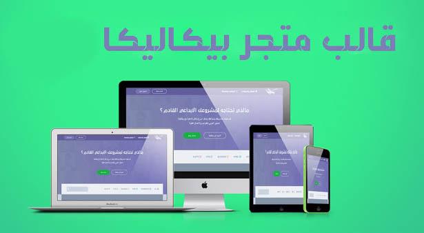 f37a2699a قالب متجر بيكاليكا مجاناً - محمد لطفى معاذ