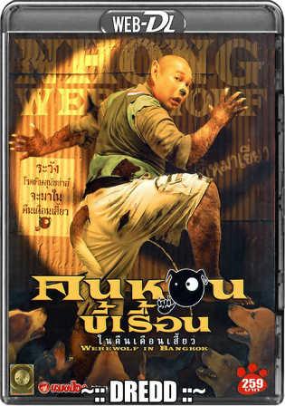 Werewolf In Bangkok 2005 WEB-DL 300MB Hindi Dual Audio 480p Watch Online Full Movie Download Worldfree4u 9xmovies