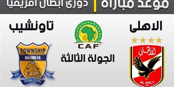 الاهلي يسعد الجماهير بثلاثية في مرمي تاونشيب في دوري أبطال أفريقيا أمس 17/7/2018 الجولة الثالثة