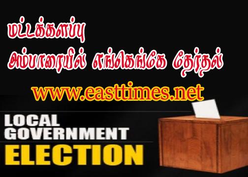 அம்பாறை, மட்டகளப்பில் எந்தெந்த சபைகளுக்கு தேர்தல் ? - விபரங்கள் உள்ளே