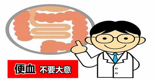 便血不要大意,可能是痔瘡、腸炎、胃癌等9種疾病所導致