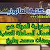 مسئولية الدولة عن أعمال السلطة التنفيذية  المؤلف : رمضان محمد بطيخ