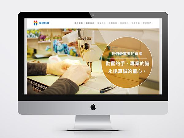 華航玩具企業 RWD響應式網頁設計