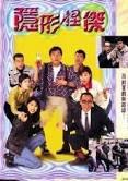 Xem Phim Người Vô Hình 1997