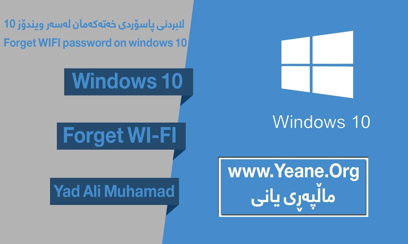 ویندۆز | فێركاری لابردنی پاسۆردی وای فای لهسهر وییندۆز ١٠