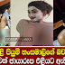 Piumi Hansamali's photo goes viral - Updates