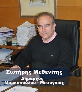 Δήμος Μαρκοπούλου : Για τις ρυθμίσεις του νέου Πολυνομοσχεδίου που αφορούν στην Λειτουργία Λατομείων!