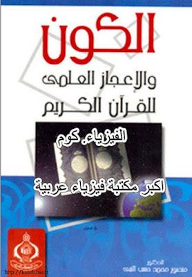 تحميل كتاب الكون والاعجاز العلمي في القراءن الكريم pdf