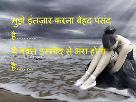 Very Sad Intezaar Shayari in Hindi Quote
