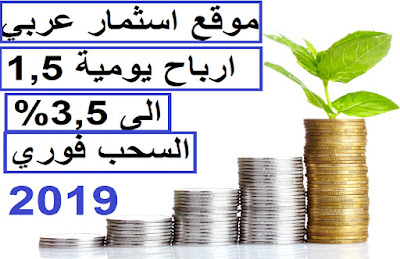 موقع استثماري و أرباح يومية تصل الى 3,5 % و السحب فوري professional-investment