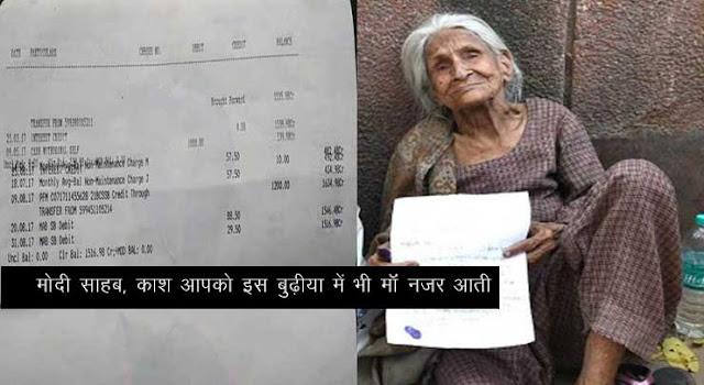 SBI का मिनिमम बैलेंस के नाम पर लूट और 1200 पेंशन पाने वाली बुजुर्ग महिला का दर्द