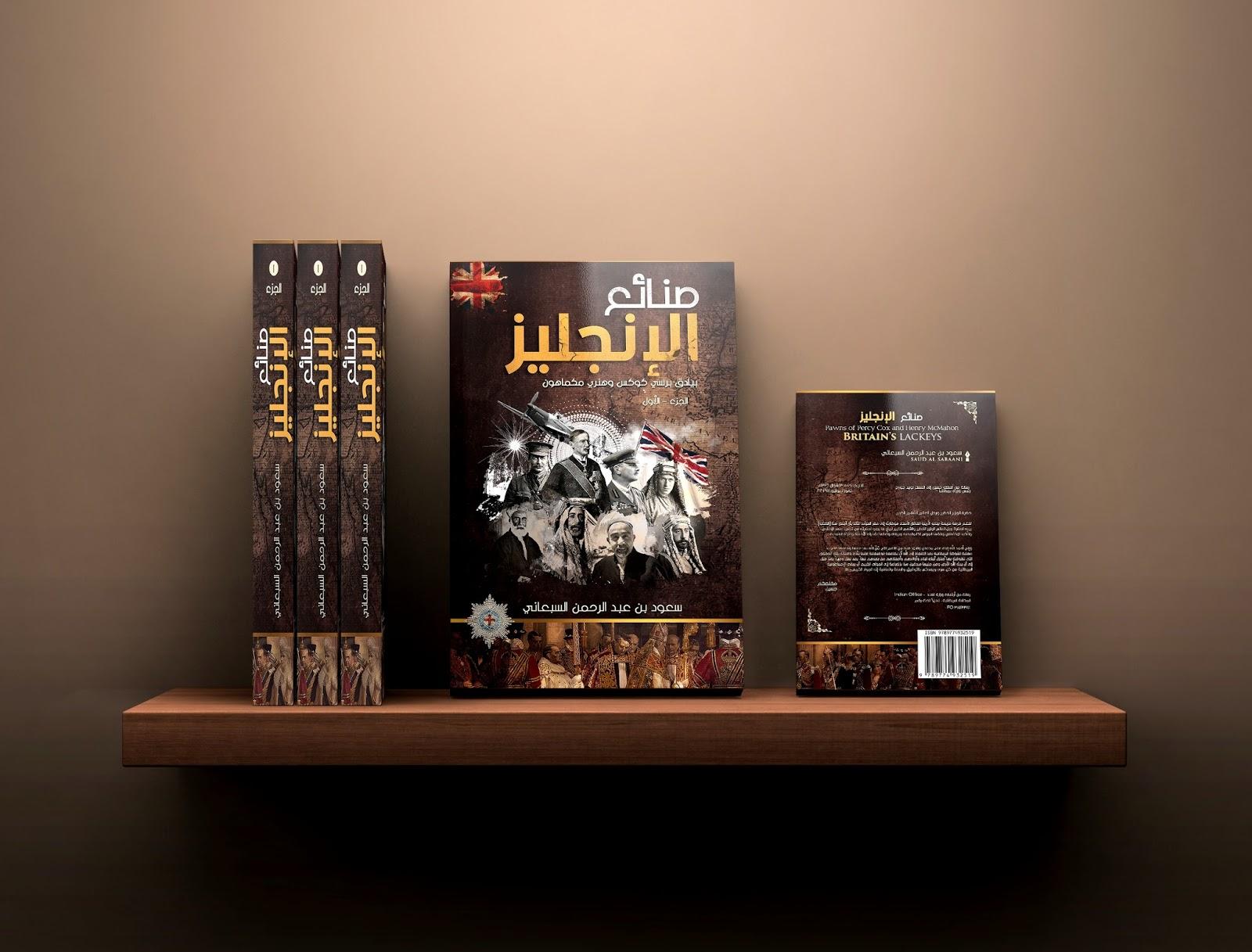 تحميل كتاب صنائع الإنجليز pdf