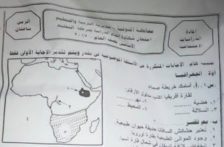 تحميل ورقة امتحان الدراسات محافظة المنوفية الصف الثالث الاعدادى 2017 الترم الاول 2017
