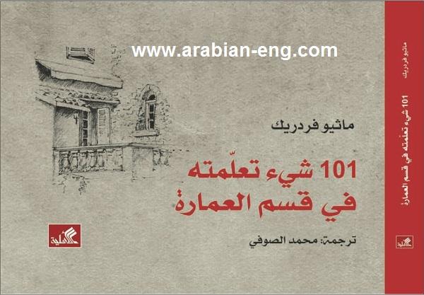 كتاب 101 شيئ تعلمته في قسم العمارة PDF   المهندس العربي