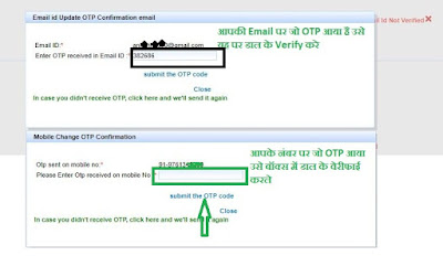 verify Email and number for irctc account