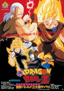 Dragon Ball Z Movie 7: Kyokugen Battle!! Sandai Super Saiyajin (Super Android 13!) (1992)
