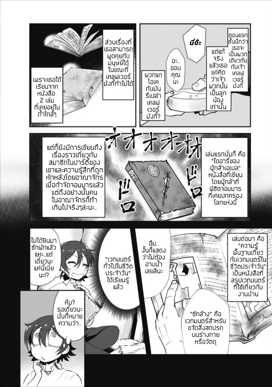 Shinka no mi - หน้า 19