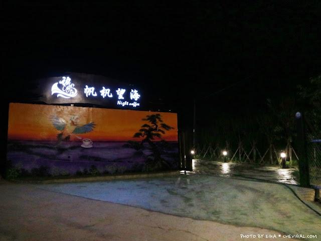 IMG 9649 - 台中沙鹿│帆杋望海。超級隱密的夜景咖啡廳!繽紛色彩貨櫃屋在夜裡也超夢幻!