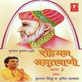 Rahiman Amrit Vaani Part 2 - Kabir Bhajan